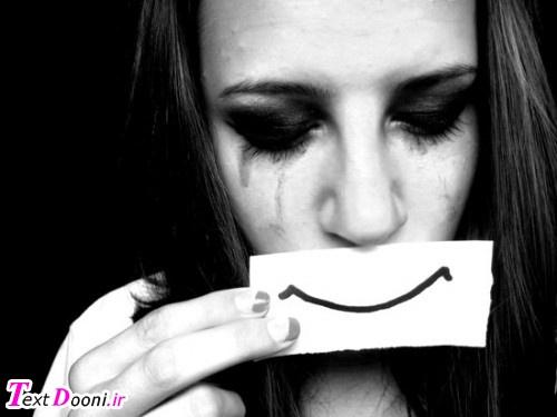 لبخند دردناک
