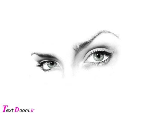 چشمهایت