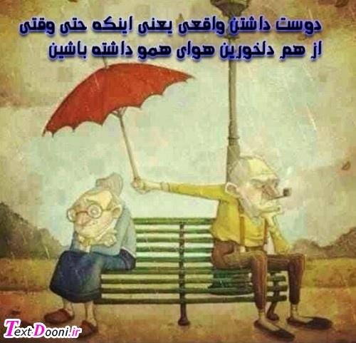 دوست داشتن واقعی