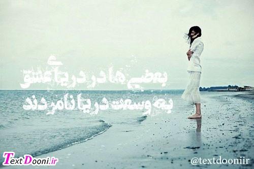 دریای عشق