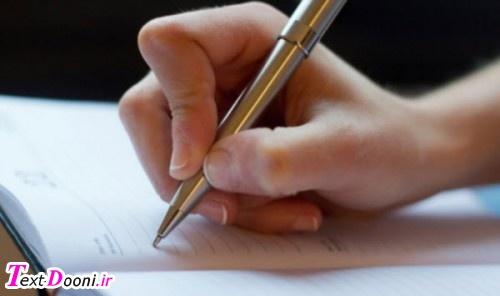 نوشتن بعضی چیز ها