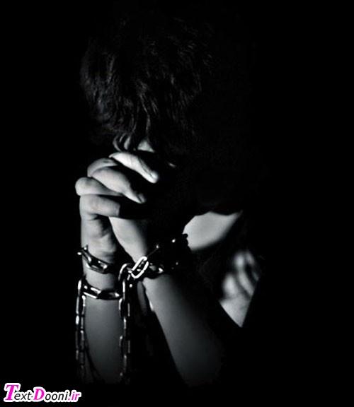 زنجیر به دست و پا