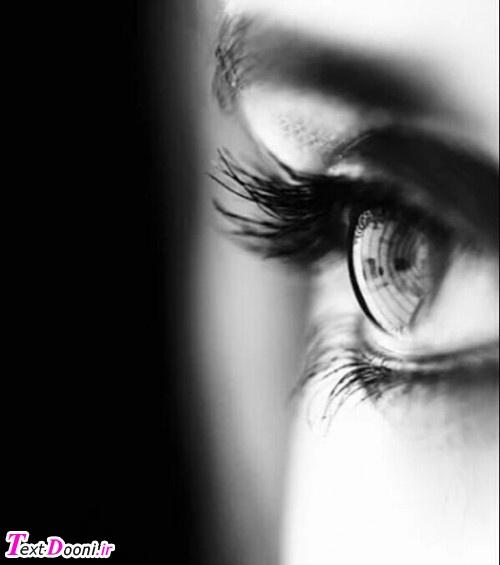 چشم بینا
