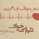 نبض منو قلب تو