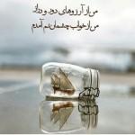 آرزوی دور