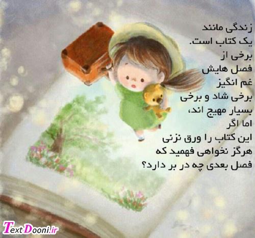زندگی مانند کتاب