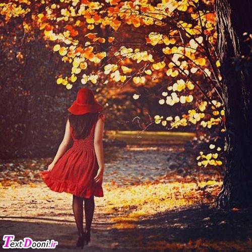 بوی یلدا را میشنوی؟ انتهای خیابان آذر ... باز هم قرار عاشقانه پاییز و زمستان ... قراری طولانی به بلندای یک شب.... شب عشق بازی برگ و برف... پاییز چمدان به دست ایستاده .... عزم رفتن دارد.... ..آسمان بغض میکند ...میبارد...خدا هم میداند عروس فصل ها چقدر دوست داشتنیست .. دقیقه ای بیشتر مهلت ماندن میدهد .... آخرین نگاه بارانی اش را به درختان عریان میدوزد دستی تکان میدهد ......قدمی برمیدارد سنگین و سرد کاسه ای آب میریزم پشت پای پاییز... و....تمام میشود ... پاییز ای آبستن روزهای عاشقی ...رفتنت به خیر ..سفرت بی خطر.....