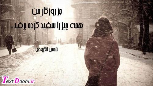 متن زمستانی