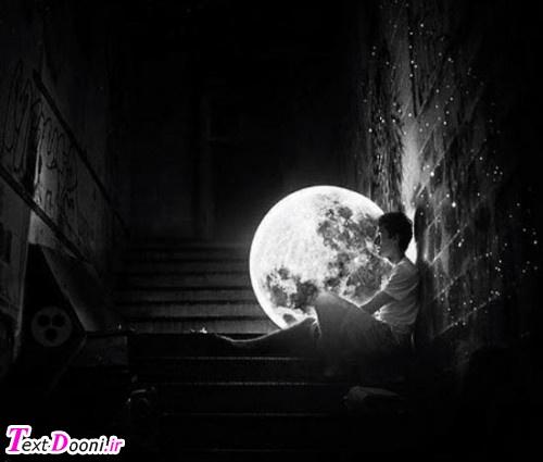 ماه افتاده است در تنهایی من