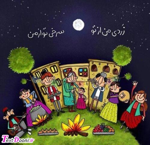 چهارشنیه سوری
