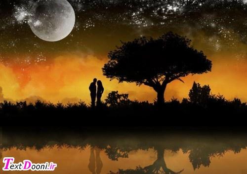 آن شب که تو در کنار مایی روزست و آن روز که با تو می رود نوروزست سعدی