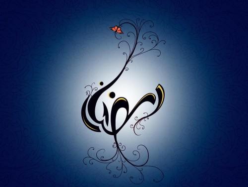 رمضان آمد و آهسته صدا کرد مرا